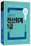 금융단기 전산회계 1급 이론/문제(2017)