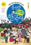 용선생 만화 한국사 10-개항기