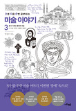 난생 처음 한번 공부하는 미술 이야기. 3: 초기 기독교 문명과 미술