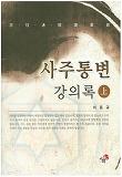 사주통변 강의록(상)