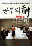 공부의 신 MOM's 시크릿