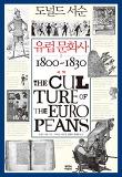 유럽 문화사. 1: 서막 1800 - 1830