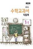 메가북스-중학교 수학교과서 익힘책 (2014년)