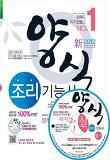 양식조리기능사 실기(2012)