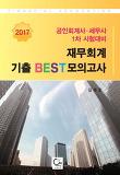 재무회계 기출 Best 모의고사(2017)