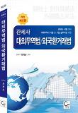 관세사 대외무역법 외국환거래법