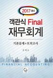 객관식 Final 재무회계 기본문제+모의고사(2017)