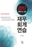 재무회계연습(세무사 2차)(2017)