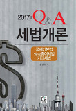 Q&A 세법개론(2017)