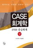 CASE 회계학: IFRS 중급회계(상)
