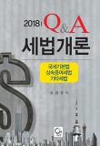 Q&A세법개론: 국세기본법,상속증여세법,기타세법(2018)