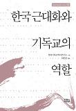 한국근대화와 기독교의 역할