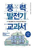 풍력 발전기 교과서