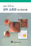 상부 소화관 내시경검사법
