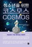 코스모스(Cosmos)