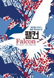 팰컨(Falcon)