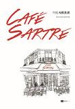 카페 사르트르