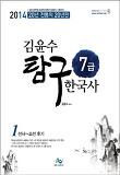 김윤수 7급 탐구한국사(2014)