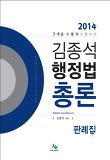 김종석 행정법총론 - 판례집 (2014)