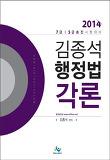김종석 행정법각론 (2014)