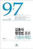 김종석 - 행정법