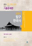 김윤수 탐구 한국사 기출문제편 세트(2016)(인터넷전용상품)