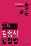 2016 김종석 행정법총론 세트
