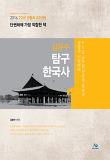 김윤수 탐구 한국사 세트(9 7급 공무원)(2016)