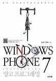 Windows Phone 7 망고 프로그래밍