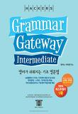 해커스 그래머 게이트웨이 인터미디엇 Grammar Gateway Intermediate