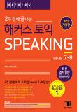 해커스 토익스피킹 Level 7, 8(Hackers Toeic Speaking Level 7, 8)