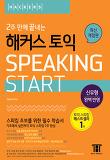2주 만에 끝내는 해커스 토익스피킹(toeic speaking) Start