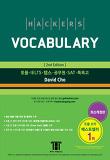 해커스 보카(토플 IELTS 텝스 공무원 SAT 특목고)(Hackers Vocabulary)
