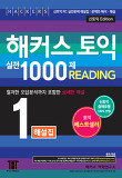 해커스토익 실전 1000제 READING 1 해설집(2016)