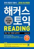 해커스 토익 Reading(2018)-본 교재 무료 동영상강의 제공 | 단어암기장(별책) & 단어암기 MP3 제공