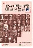 한국기독교성령백년인물사 IV