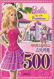 바비의 드림하우스 스티커북 500