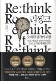 리씽크(Re think), 오래된 생각의 귀환
