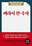 찌라시 한국사-아는 역사도 다시 보는 한국사 반전 야사