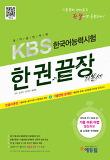 KBS한국어능력시험 한 권 끝장 기본서(빈출이론편+기출변형 문제편)