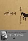 공터에서-김훈 장편소설