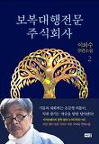 보복대행전문주식회사. 2-이외수 장편소설