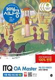 ITQ OA Master(엑셀+한글+파워포인트 2010 사용자용)(2016)