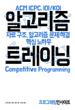 알고리즘 트레이닝: 자료구조, 알고리즘, 문제해결 핵심 노하우(프로그래밍 인사이트)