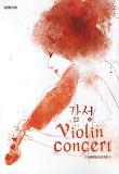 감성 Violin Concert