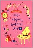 이정환의 파퓰러 & 뉴에이지 컬렉션. 1