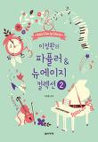 이정환의 파퓰러 & 뉴에이지 컬렉션. 2