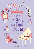 이정환의 파퓰러 & 뉴에이지 컬렉션. 3