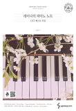 레이나의 피아노 노트