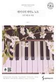 레이나의 피아노 노트-ost 베스트 곡집
